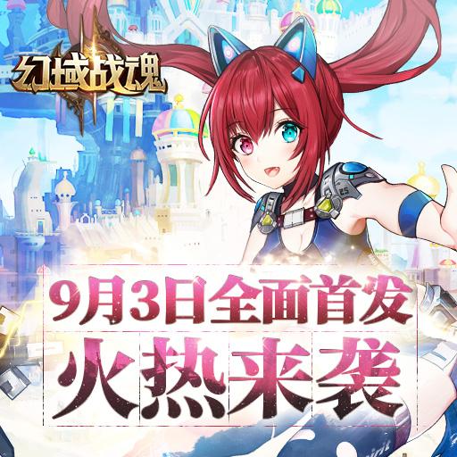 《幻域战魂》9月3日首发送千元京东卡代金券