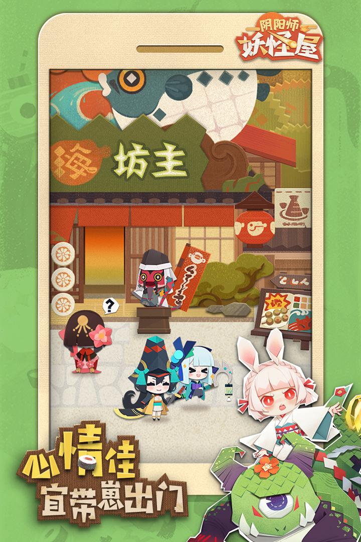 阴阳师:妖怪屋 V1.998.002 安卓版截图5