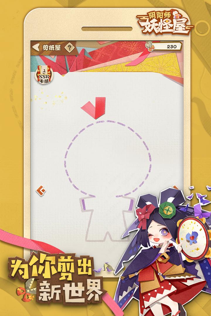阴阳师:妖怪屋 V1.998.002 安卓版截图4