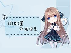 《少女枪战》「Riko」的访谈室