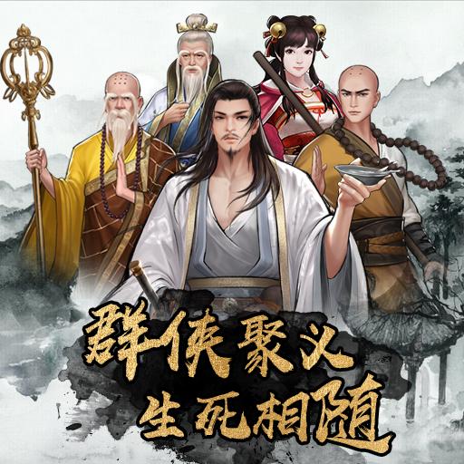《九阴九阳》侠客培养介绍