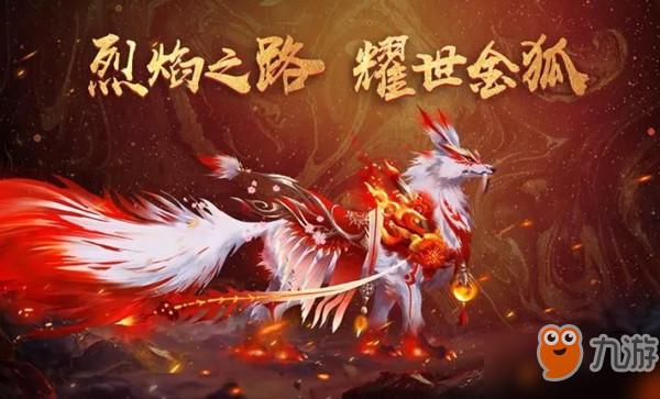 御龙在天坐骑时装耀世金狐攻略 新坐骑时装耀世金狐获取方式