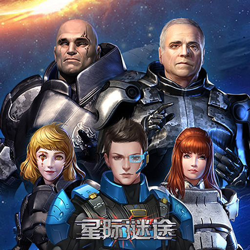 顶级星河谋战《星际谜途》9月10日10点上线!
