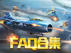 《甘肃快三大小单双,现代空战3D》FAQ合集