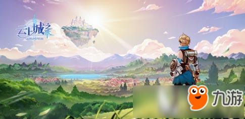 《云上城之歌》好玩吗 游戏特色玩法内容分享