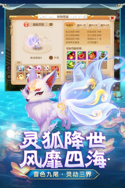 梦幻西游手游客户端下载v1.246.0 安卓版