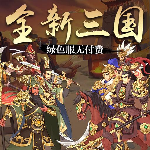 《三国英雄阁》1月15日首测