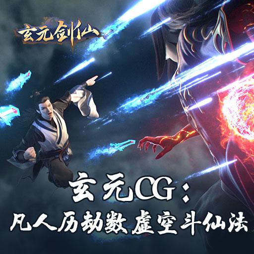 《玄元剑仙》CG:凡人历劫数 虚空斗仙法