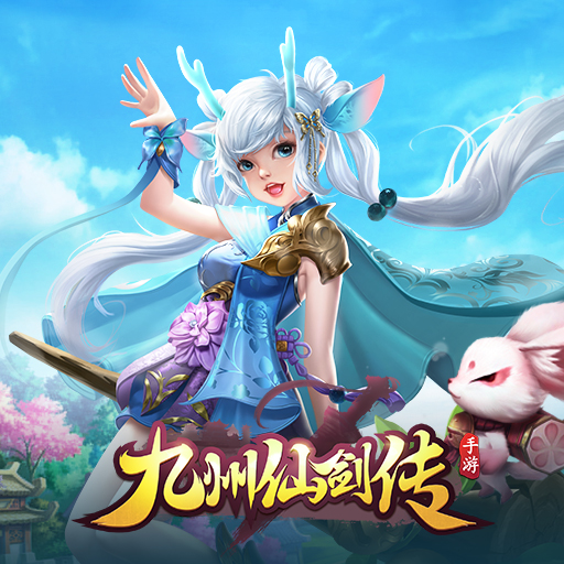 《九州仙剑传》1月16日10:00全平台首发!