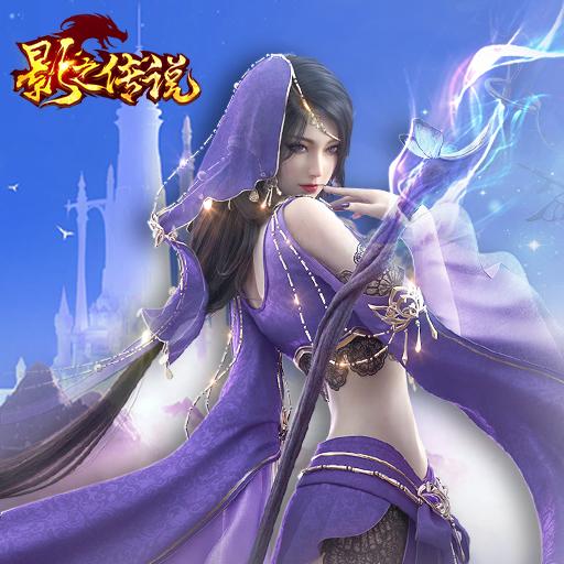 《影之传说》战法、剑圣顶级身份授予活动第一期