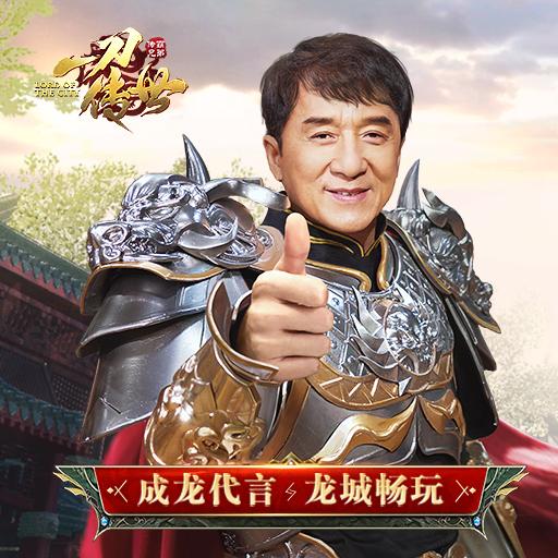 大哥成龍成為《一刀傳世》傳奇手游獨家代言人!