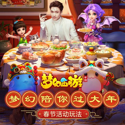 《夢幻西游》新年聚會暨武神壇年度總決賽即將開啟