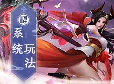 《蜀劍蒼穹》威名系統玩法介紹