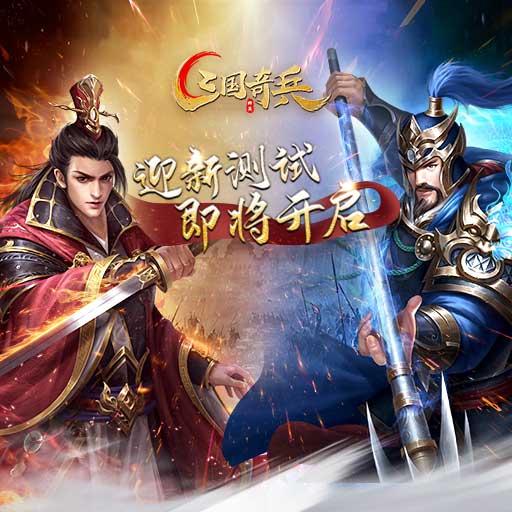 《三国奇兵》迎新内测1月10日开启 不见不散!