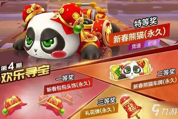 《跑跑卡丁车》新春熊猫车怎么获取 新春熊猫车获取方法