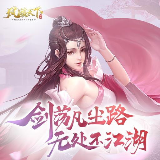 《风凌天下》春节版本各大活动爆料!!