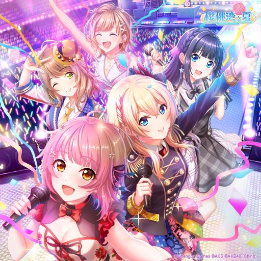 《樱桃湾之夏》AKB48空降CP25 元气爆棚