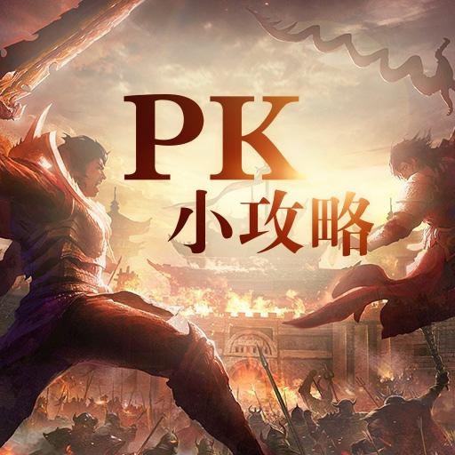 《王者国度》让你PK得更爽