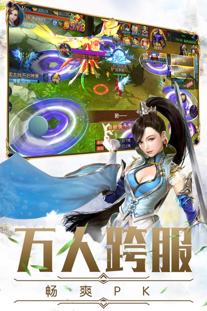 仙劍神曲 V1.0.0 安卓版截圖3