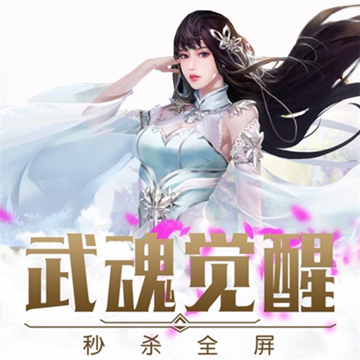 《仙剑神曲》之新手FAQ