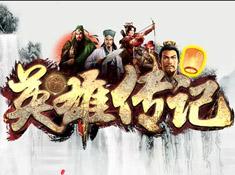 《三国志·战略版》武将传记:江东小霸王——孙策