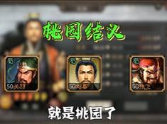 《三国志·战略版》武将传记:仁德载世——刘备