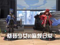 《高能手办团》角色PV-「蘑菇少女的麻烦日登录」