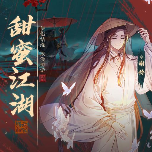 11月19日更新维护《天官赐福》动画联动上线