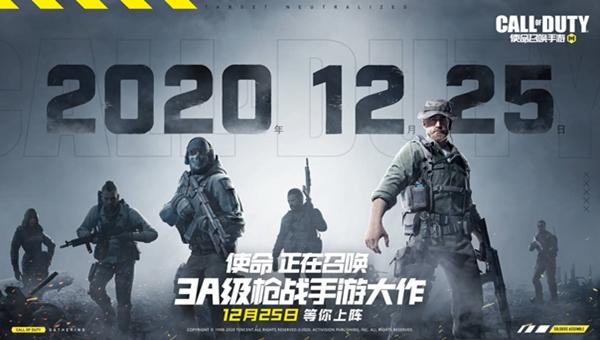 周杰伦代言!《使命召唤手游》定档12月25日上线