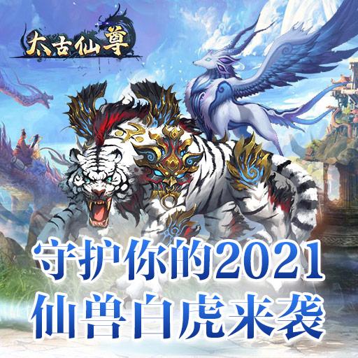 守护你的2021《太古仙尊》仙兽白虎来袭