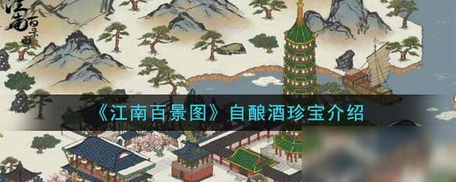 《江南百景图》自酿酒珍宝怎么样 自酿酒珍宝一览