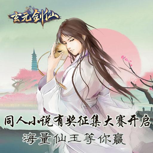 《玄元剑仙》同人小说有奖征集大赛开启!