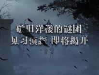 《从零》侦探鬼屋活动PV曝光 揭开鬼屋洋楼谜团