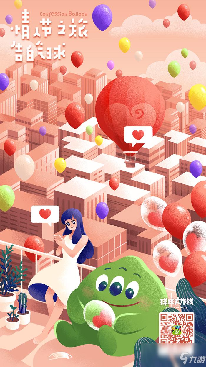 《球球大作戰》情人節有什么活動 情人節活動內容一覽