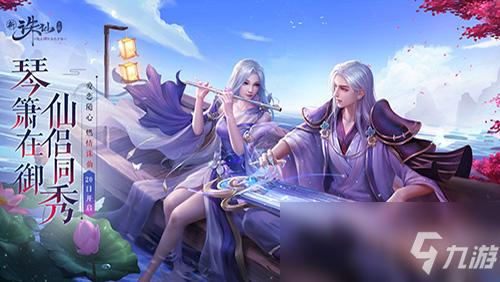 《诛仙》手游帮战玩法全面升级 帮战玩法介绍