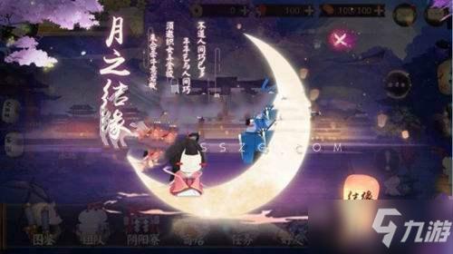阴阳师月之结缘攻略 结缘玩法技巧分享