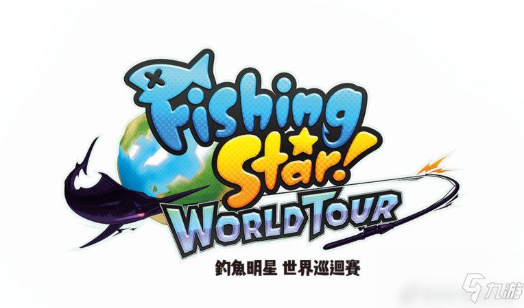 《钓鱼明星世界巡回赛》中文版什么时候出 中文版发售时间