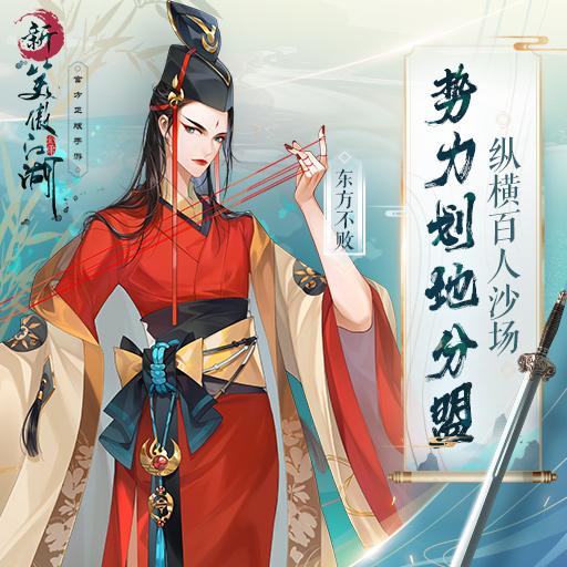 《新笑傲江湖》新版公測副本大型PVP戰場開放