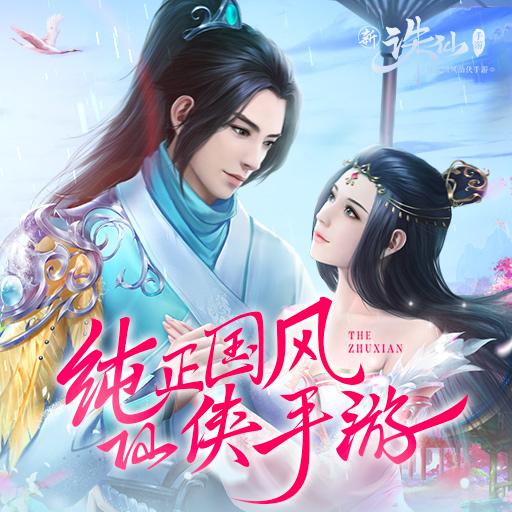決戰凌云迷陣《誅仙》手游全新版本2月20日開啟