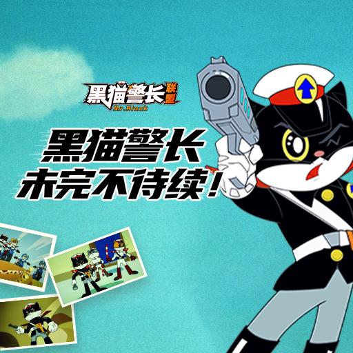 《黑猫警长联盟》特色介绍 是一款什么类型的游戏