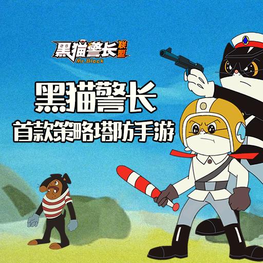 来《黑猫警长联盟》立个Flag 初级攻略送给你