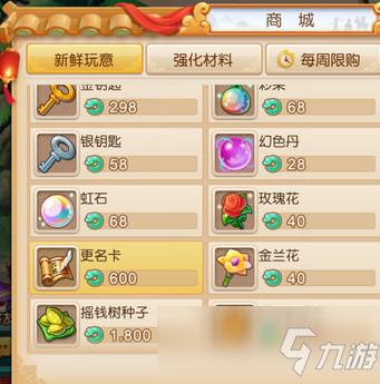 夢幻西游手游怎么改名 改名方法分享