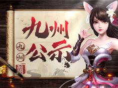《九州仙剑传》新闻总结