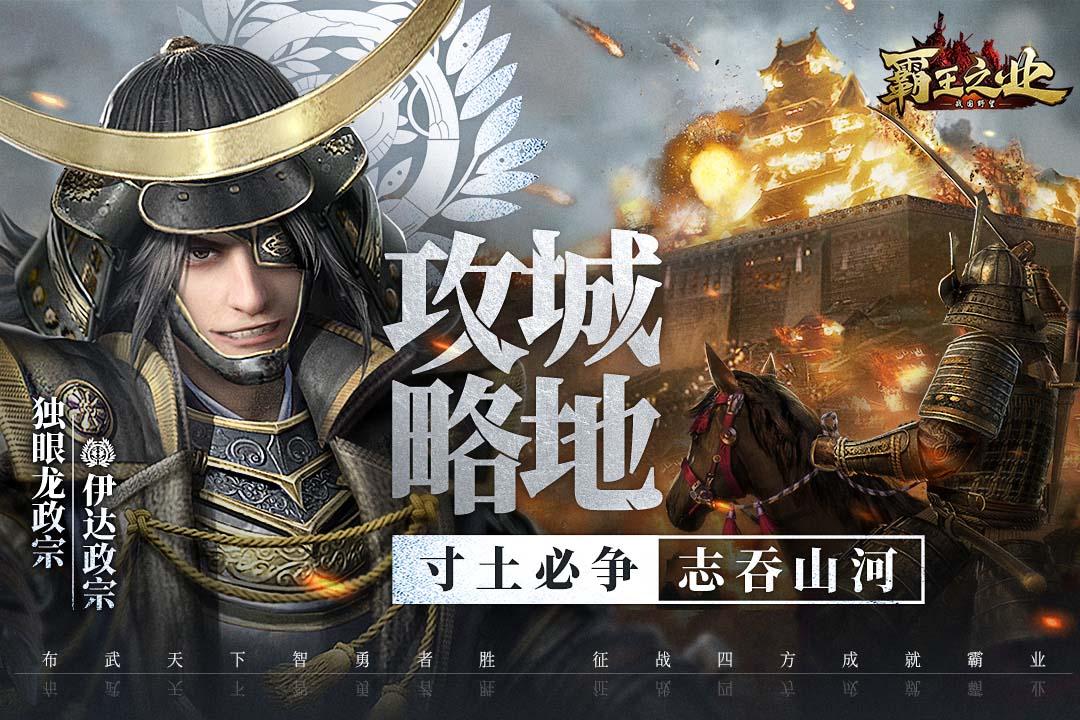 霸王之业战国野望 V1.0.17 安卓版截图3