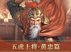 《百龙霸业》五虎上将-黄忠篇