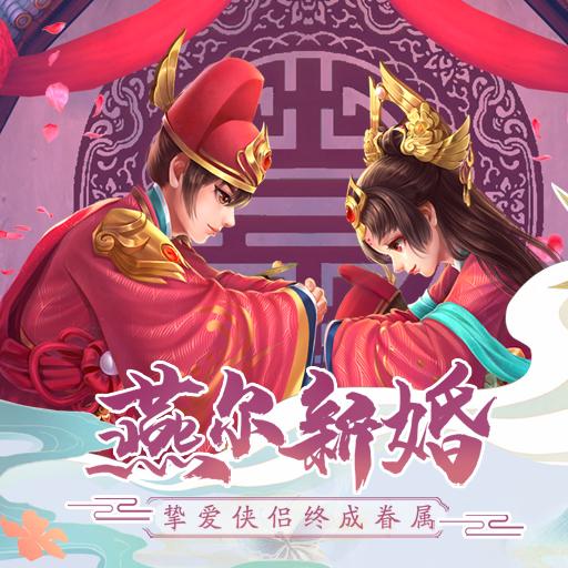 《神雕侠侣2·同心永结》3.6公测江湖贺新婚