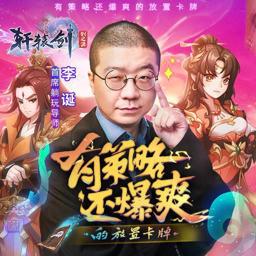 《轩辕剑:剑之源》宣布李诞将担任首席躺玩导师