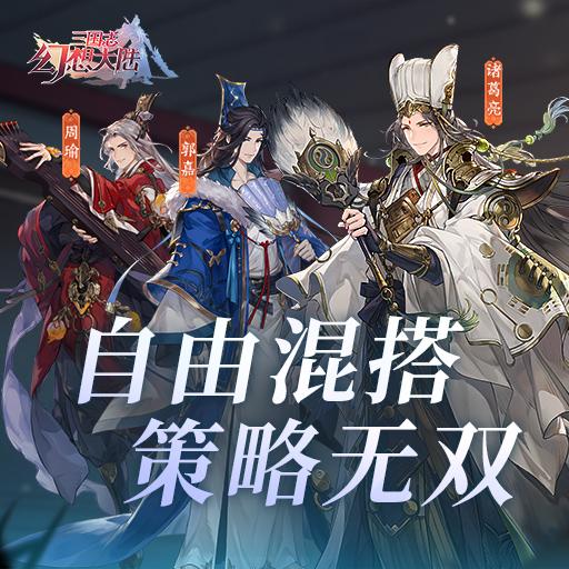 《三国志幻想大陆》4月28日无双测试告玩家书