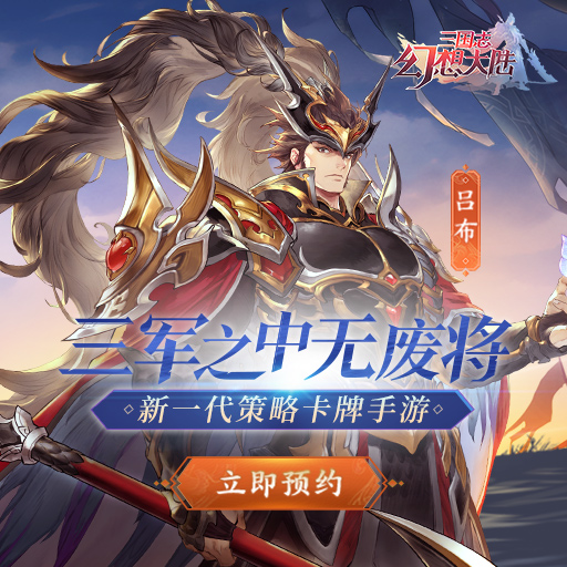 新一代策略卡牌《三国志幻想大陆》全平台预约开启