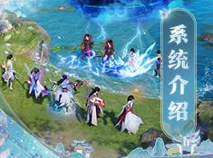 《梦幻新诛仙》战斗形式花样多